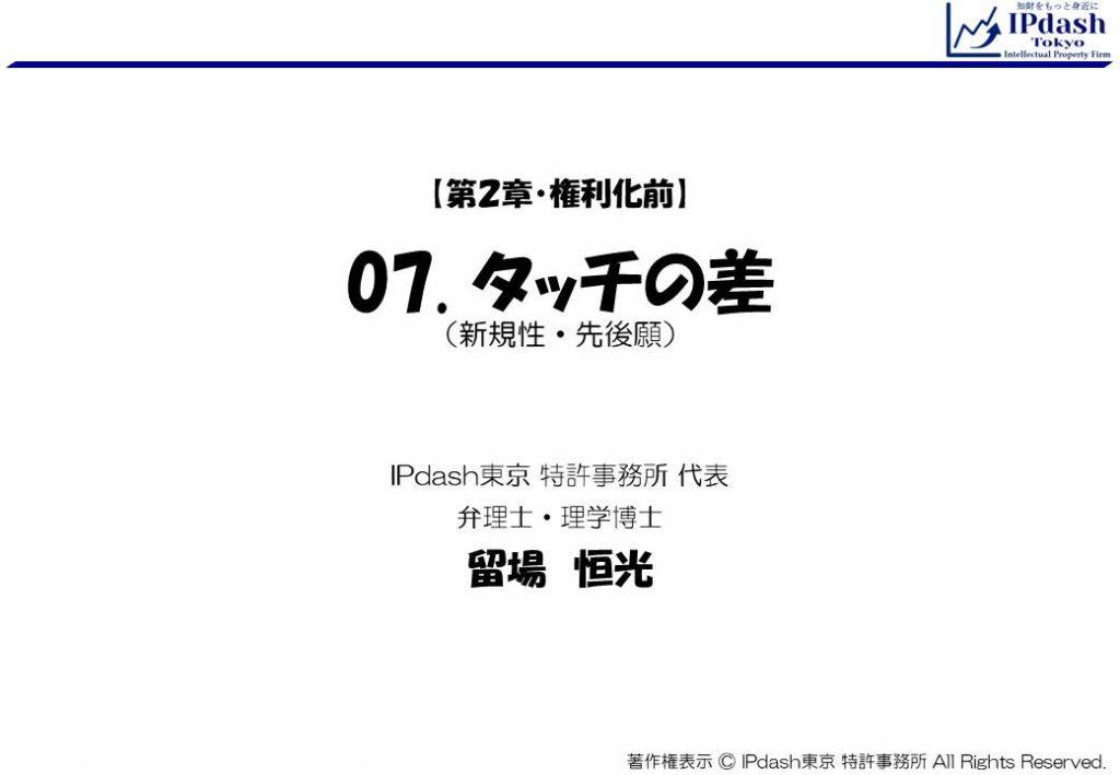 07.タッチの差(新規性・先後願):特許出願の新規性・先後願について、イラストで分かりやすく説明します(IPdash東京 特許事務所/弁理士 留場恒光)
