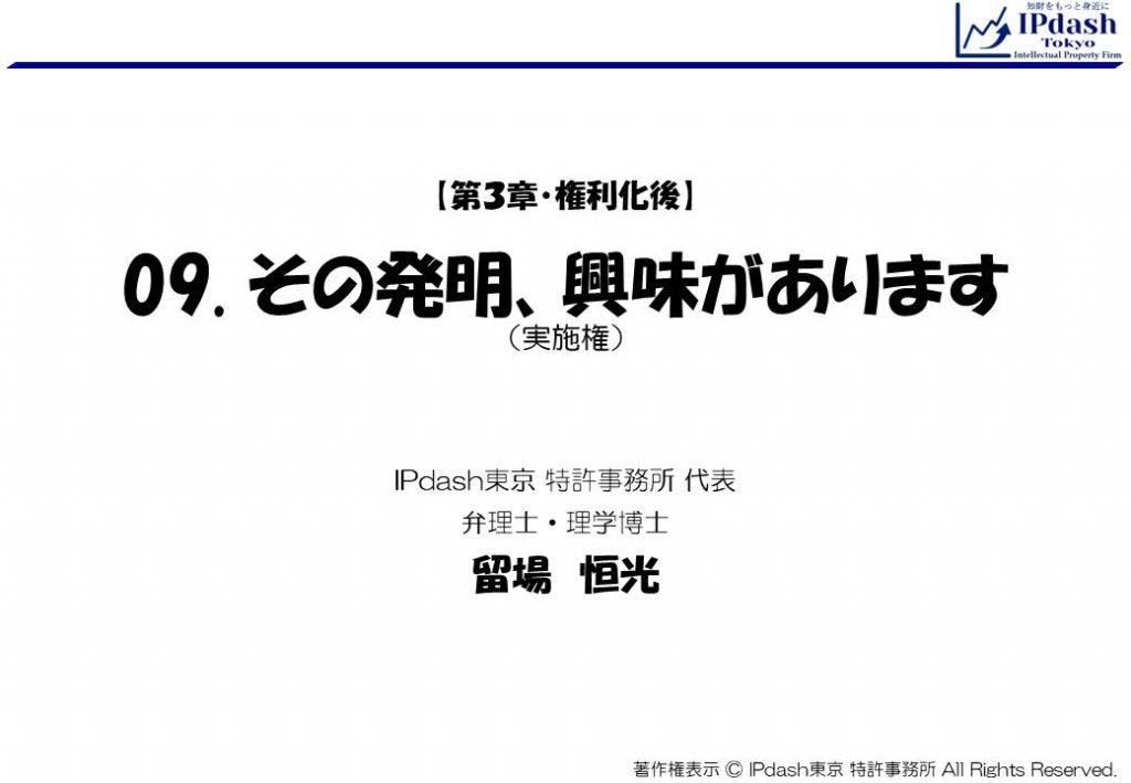 09.その発明、興味があります(実施権):実施権(ライセンス)について、イラストで分かりやすく説明します(IPdash東京 特許事務所/弁理士 留場恒光)