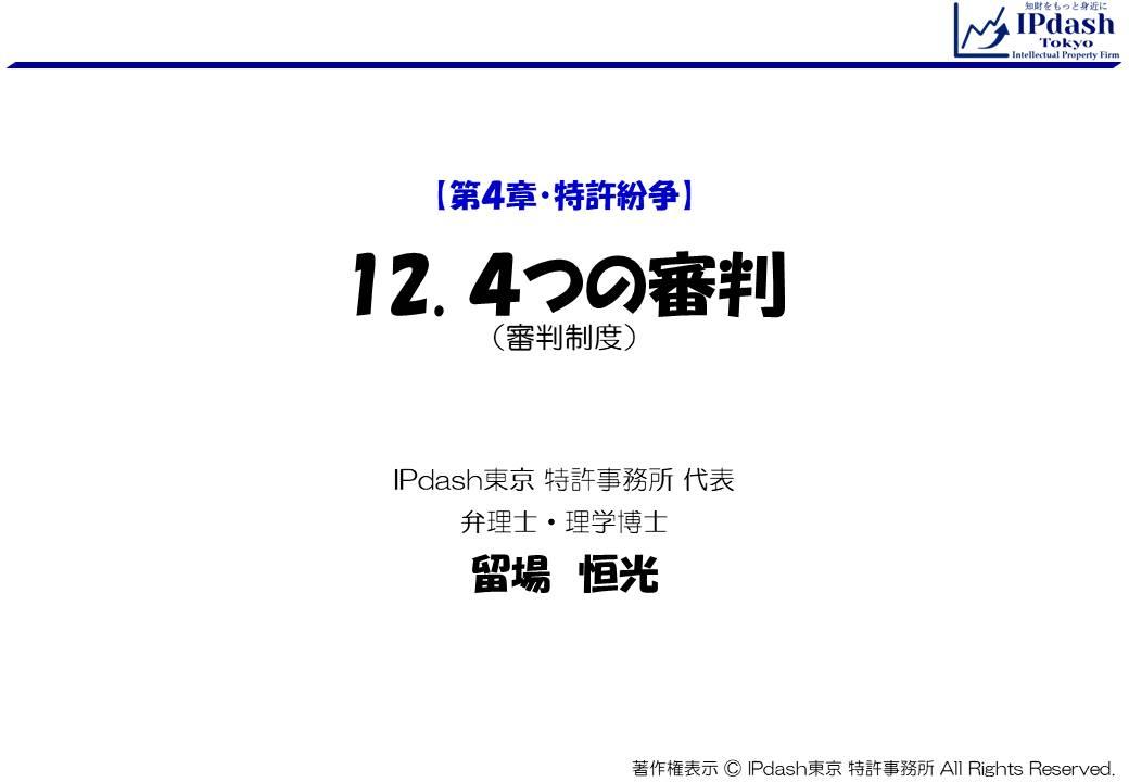 12.4つの審判(審判制度):特許法上の審判制度について、イラストで分かりやすく説明します(IPdash東京 特許事務所/弁理士 留場恒光)