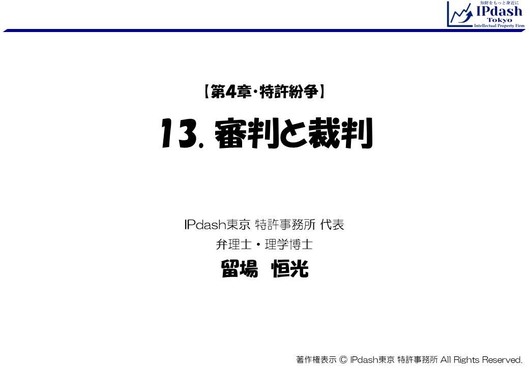 13.審判と裁判:特許に係る審判と裁判、そして審決取消訴訟について、イラストで分かりやすく説明します(IPdash東京 特許事務所/弁理士 留場恒光)