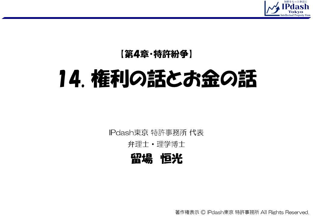 14.権利の話とお金の話:特許紛争、特に権利の話とお金の話について、イラストで分かりやすく説明します(IPdash東京 特許事務所/弁理士 留場恒光)