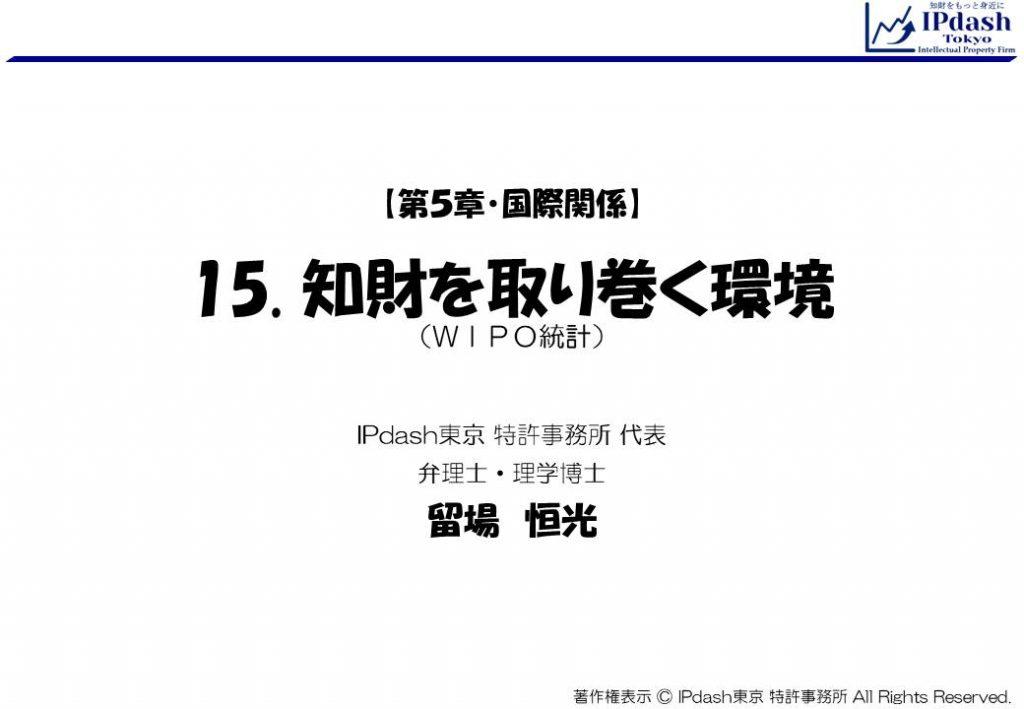 15.知財を取り巻く環境(WIPO統計):世界知的所有権機関が提供している統計について、イラストでわかりやすく説明します(IPdash東京 特許事務所/弁理士 留場恒光)