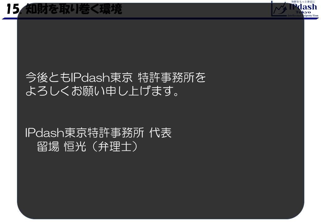 今後ともIPdash東京 特許事務所をよろしくお願い申し上げます。IPdash東京特許事務所 代表 留場 恒光(弁理士)