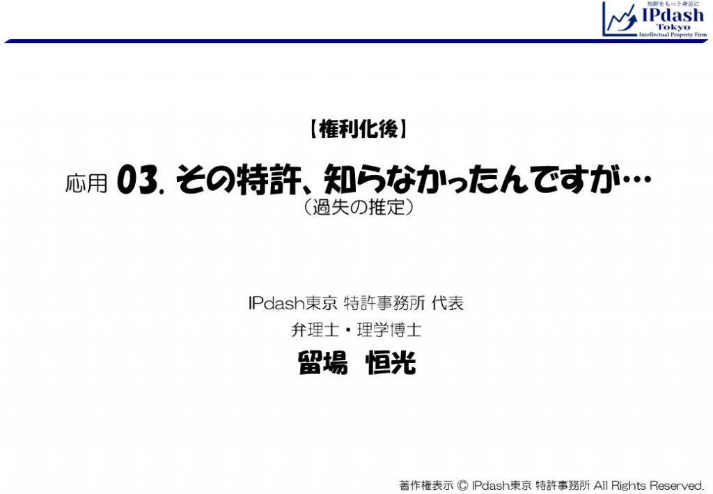 応用編03.その特許、知らなかったんですが…(過失の推定):過失の推定(特許法103条)について、イラストで分かりやすく説明します(IPdash東京 特許事務所/弁理士 留場恒光)