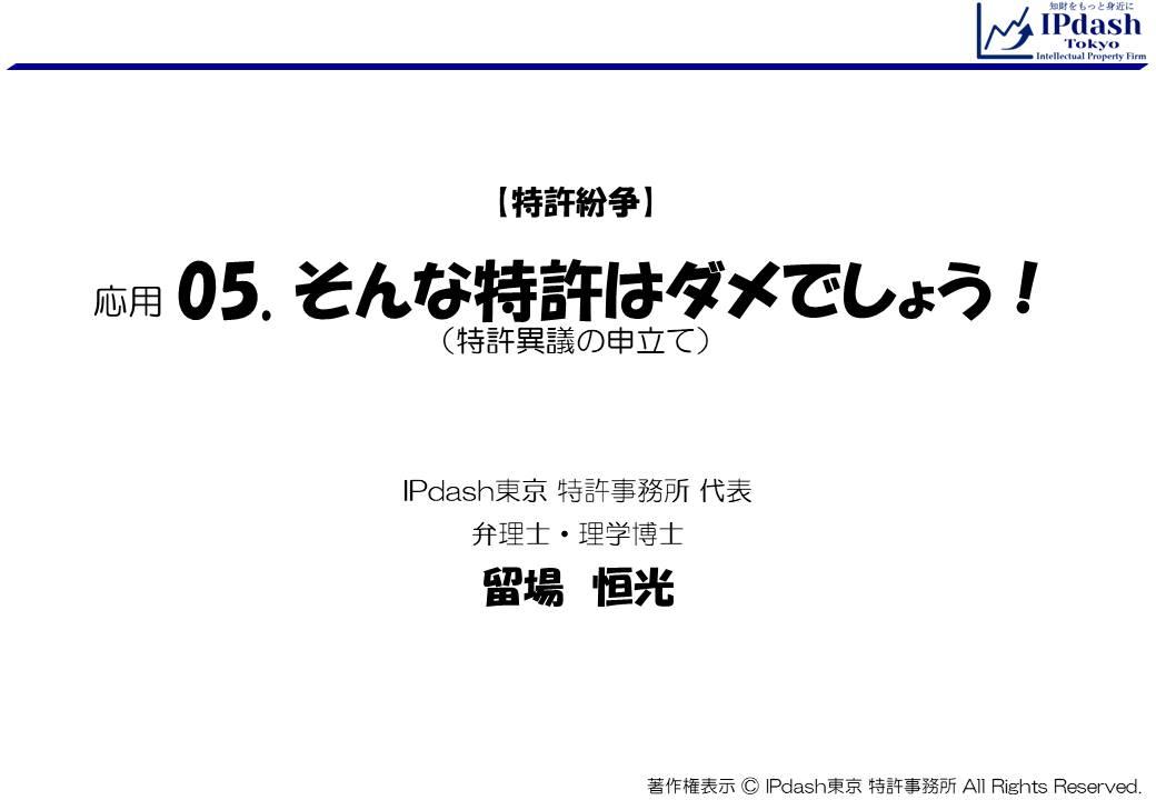 応用編05.そんな特許はダメでしょう!(特許異議の申立て):特許法上の異議申立てについて、イラストで分かりやすく説明します(IPdash東京 特許事務所/弁理士 留場恒光)