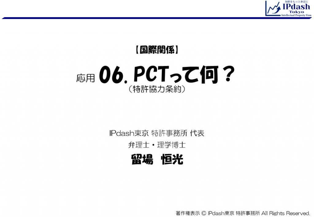 応用編06.PCTって何?(特許協力条約):特許協力条約(PCT)について、イラストで分かりやすく説明します(IPdash東京 特許事務所/弁理士 留場恒光)