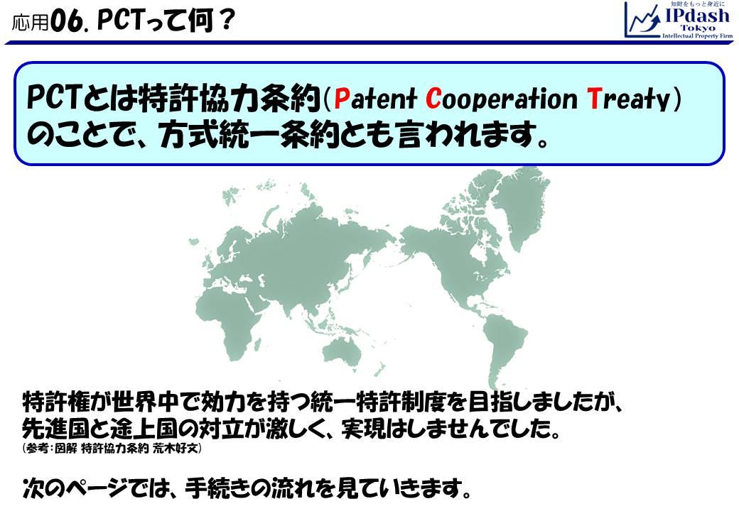 PCTとは特許協力条約(Patent Cooperation Treaty)のことで、方式統一条約とも言われます。