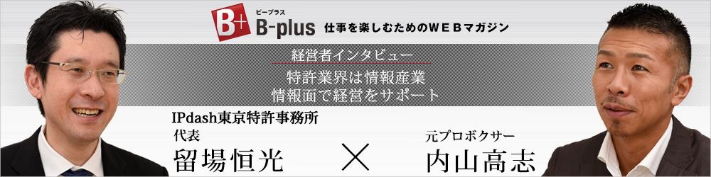 B-Plus取材:インタビュアー内山高志様(ボクシング・元世界チャンピョン)