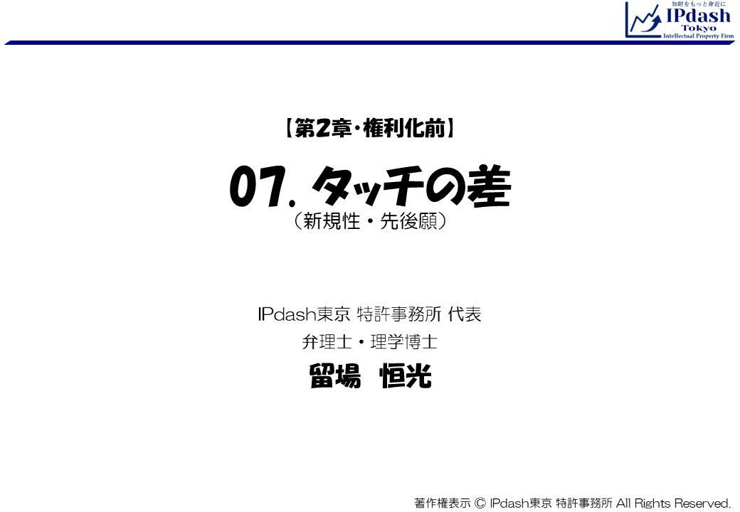 07.タッチの差(新規性・先後願):特許出願の新規性・先後願について、イラストで分かりやすく説明します (IPdash東京 特許事務所/弁理士 留場恒光)