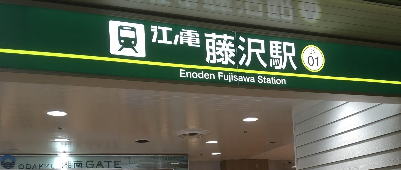 神奈川県藤沢市の写真(江ノ電藤沢駅)